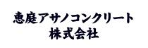 恵庭アサノコンクリート株式会社