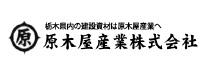 原木屋産業株式会社
